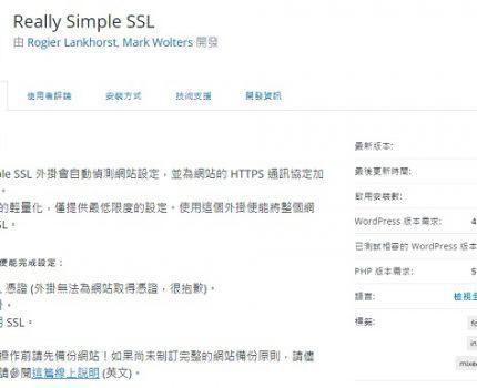 ssl網頁中https被標示不安全的終極解決法